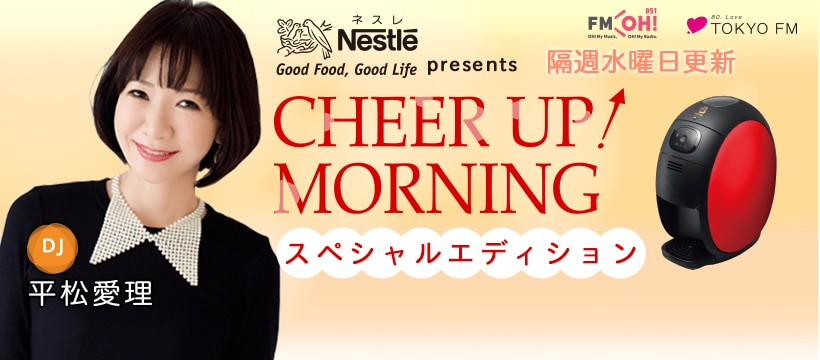 平松愛理 CHEER UP! MORNIG
