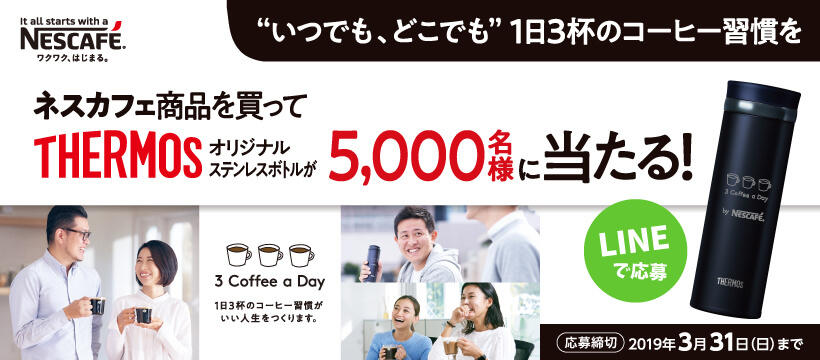 3 coffee a day プレゼントキャンペーン